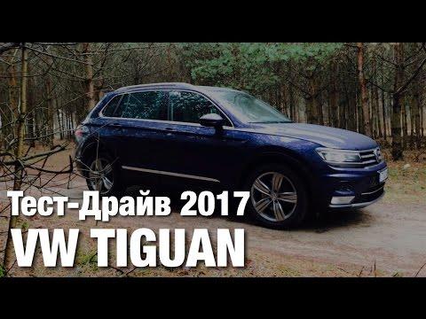 Volkswagen Tiguan 2017 Тест Драйв
