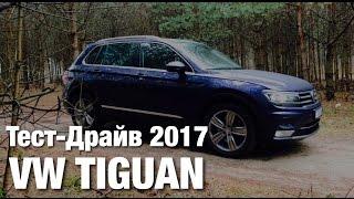 Volkswagen Tiguan 2017 Тест-Драйв