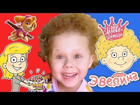 День рождения Эвелины 4 года 2 торта / Подарили Щенячий патруль Скай