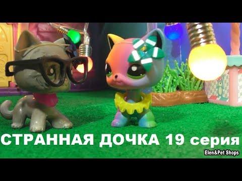 LPS: СТРАННАЯ ДОЧКА 19 серия