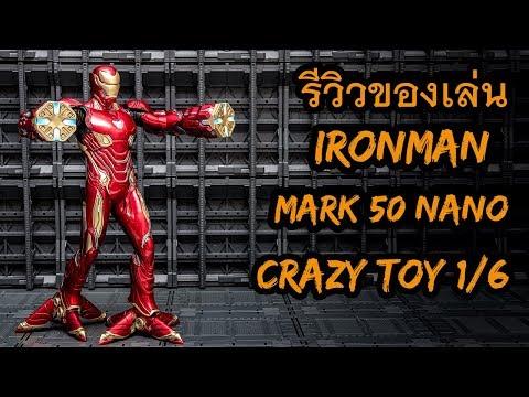 รีวิวของเล่น Ironman Mk50 งาน CrazyToy 1/ 6 Scale สูง 30 Cm �ฟน ไอร่อน�มนต้องมี
