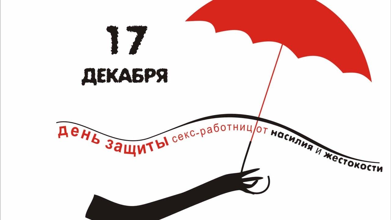 4 декабря международный день секса