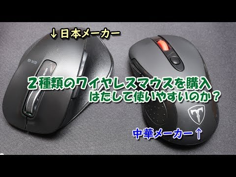 2種類のワイヤレスマウスを購入ーはたして使いやすいのか?