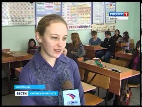 Средняя школа № 2 в Малмыже (ГТРК Вятка)