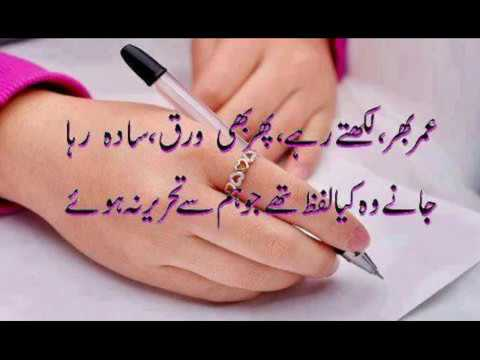Urdu Poetry Urdu Shayari Pic For Poetry Lover