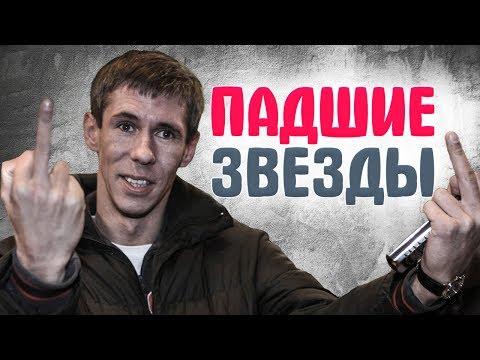 ⭐ ЗВЕЗДЫ ШОУ БИЗНЕСА, КОТОРЫЕ ЗАГУБИЛИ свою карьеру - Видео онлайн