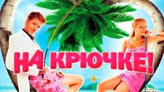 Dominika - Обзор фильма На крючке!