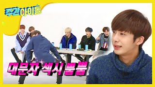 Video (Weekly Idol EP.297) What should I do with you? download MP3, 3GP, MP4, WEBM, AVI, FLV November 2017
