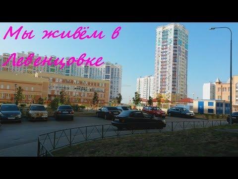 Мы живём в Левенцовке / Ростов-на-Дону