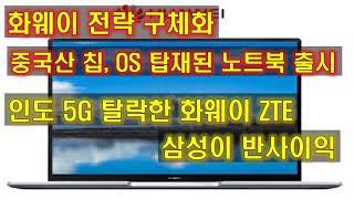 화웨이 전략 구체화 중국산 칩 OS 탑재한 노트북 출시…