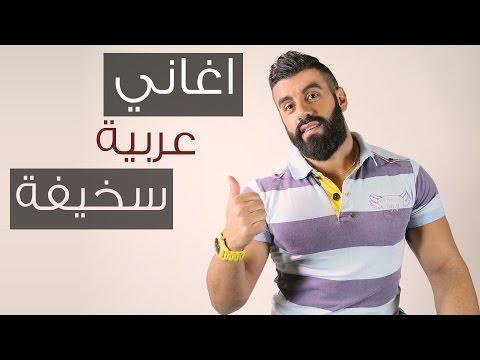 فيديو الأغاني العربية السخيفة HD