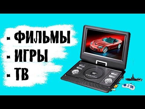 Портативный DVD-плеер ХРХ EA-1049. Распаковка и обзор.
