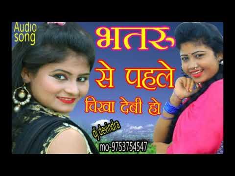 New bhojpuri song 2018 (bhataru se pehle chikha debi ho)