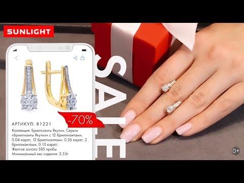 Бриллианты Якутии   Золотые украшения с бриллиантами со скидкой до 70 %   SUNLIGHT