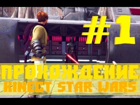 Прохождение Kinect Star Wars #1-Коротенькое начало