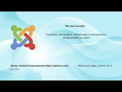 Метки Joomla