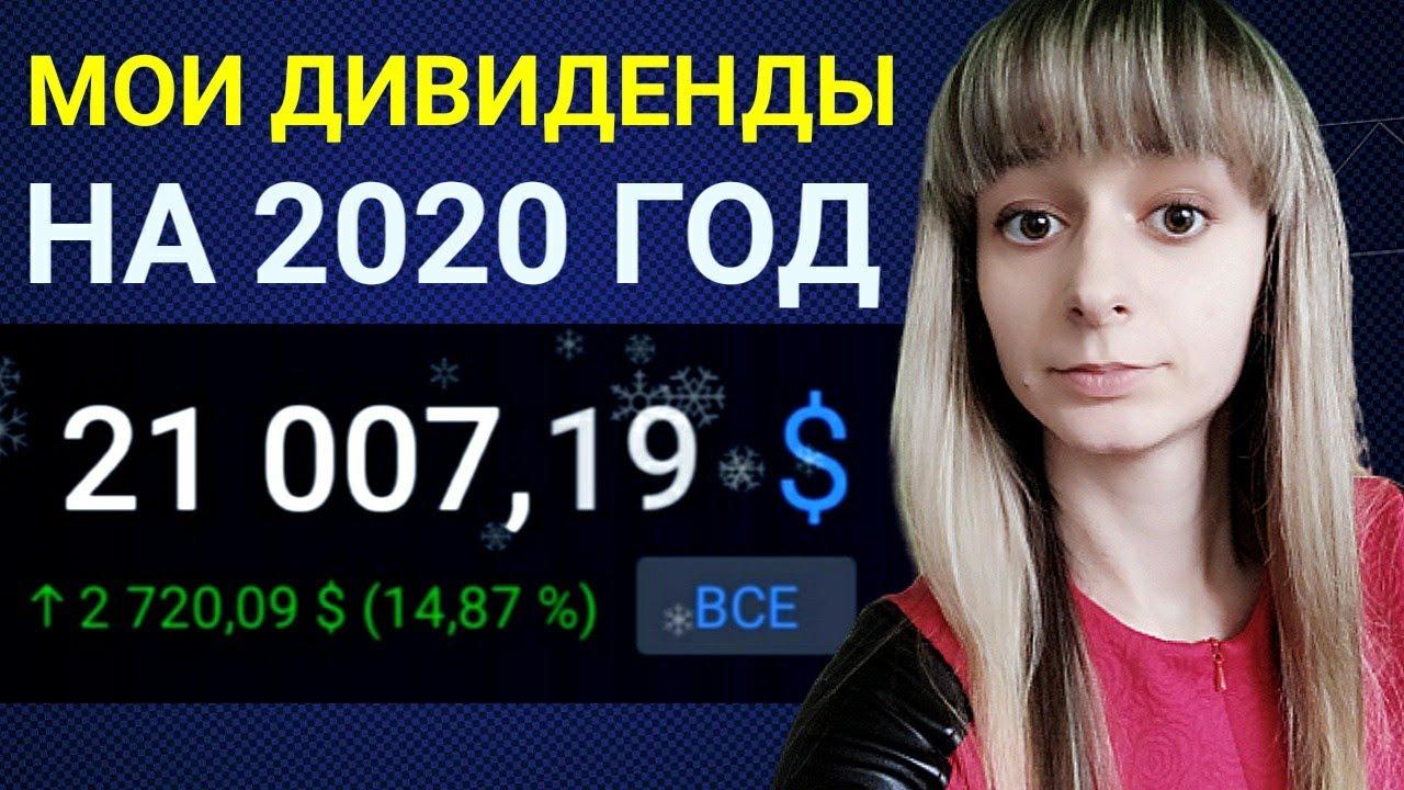 Мои дивиденды на 2020 год. Сколько дивидендов приносят акции? Инвестиционный портфель инвестора 2020