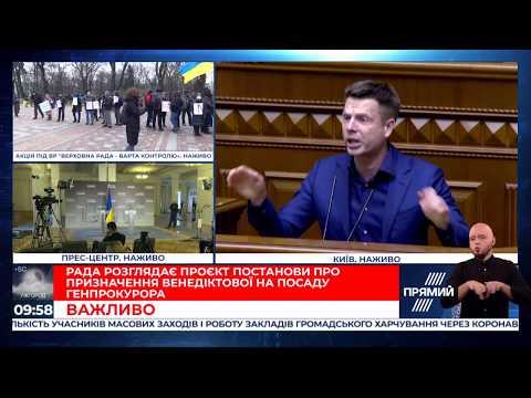 Олексій Гончаренко: Пані