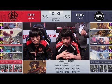 【LPL春季賽】第8週 EDG vs FPX #1