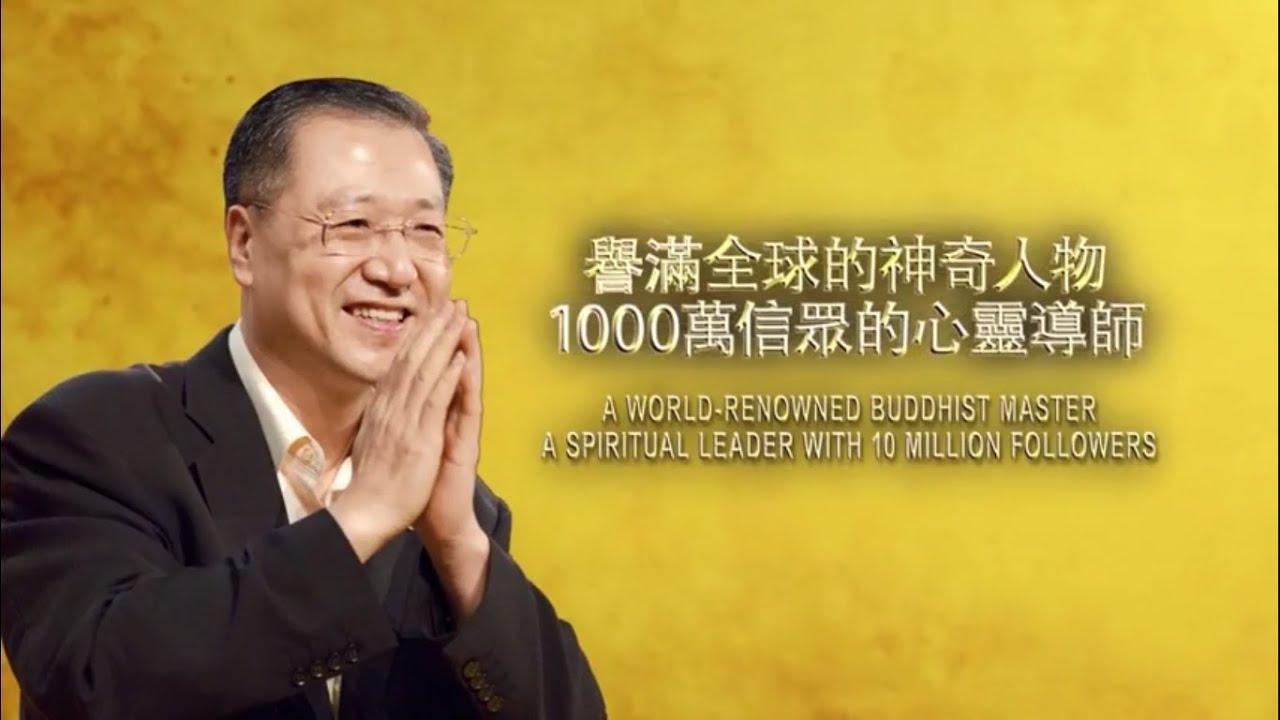 慈悲的為眾生,無私付出,只要您學佛改命!