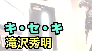 タッキー&翼 タキツバベスト収録 「キ・セ・キ」(滝沢秀明) 諸々趣味レ...