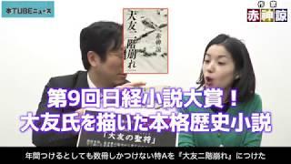 【角川春樹絶賛評価!】著者出演『大友二階崩れ』赤神諒