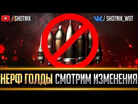 НЕРФ ГОЛДЫ - СМОТРИМ ЧТО И КАК , УВЕЛИЧЕНИЕ ХП ТАНКОВ !