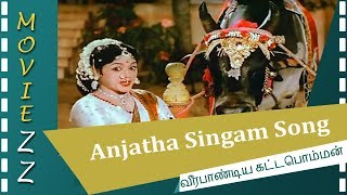 Anjatha Singam Song | Veera Pandiya Katta Bomman