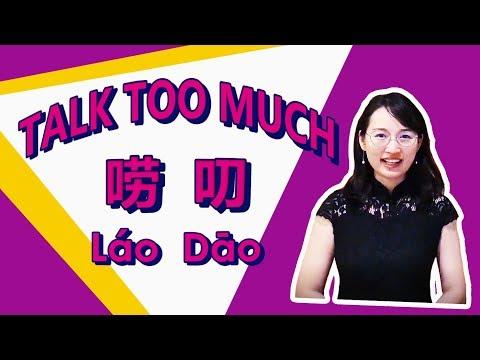 唠叨(lao2dao1) Talk too much - Learn Chinese with Manga Mandarin