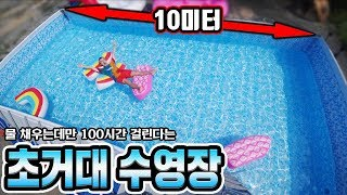 물 채우는데만 100시간 걸린다는 10미터 수영장 결국 만들어버렸습니다! - 허팝 (10m Swimming pool)