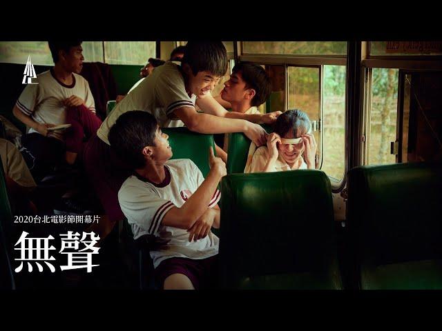 2020台北電影節|開幕片|無聲 The Silent Forest