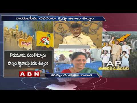 AP CM Chandrababu Naidu finalize candidates names for Kurnool | AP Elections 2019 | ABN Telugu