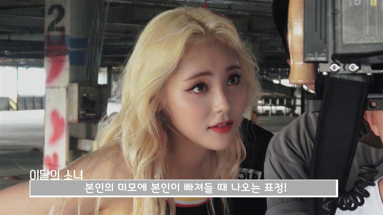 이달의소녀탐구 #419 (LOONA TV #419)