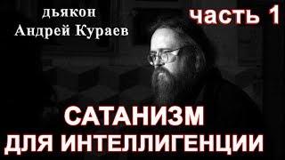 Фото ОККУЛЬТИЗМСАТАНИЗМ ДЛЯ ИНТЕЛЛИГЕНЦИИ. часть 1. дьякон Андрей Кураев