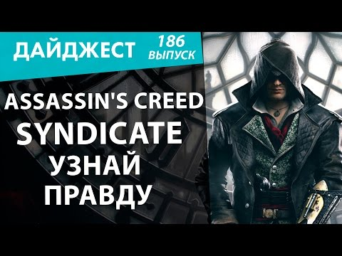видео: assassin's Сreed: syndicate. Узнай правду. Новостной дайджест №186.