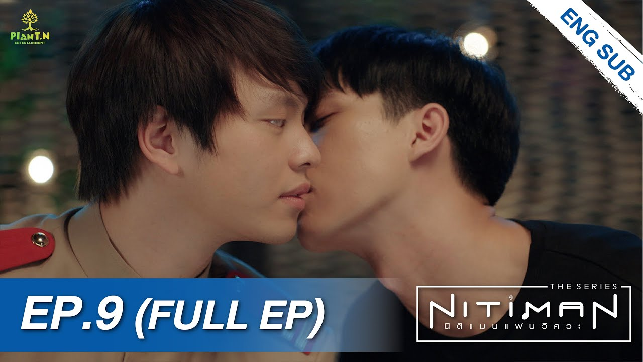 Download Nitiman The Series นิติแมนแฟนวิศวะ | EP.9 (FULL EP) | ENG SUB