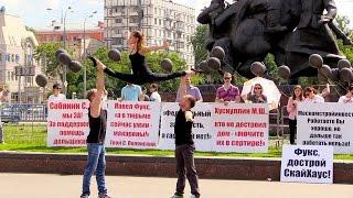 Обманутые дольщики устроили перфоманс в Москве