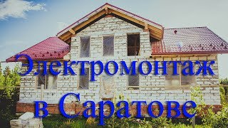 видео Электромонтажные работы в Саратове | Цена 5000 Рублей за выезд электрика до 5 часов работы | Ремонт-64