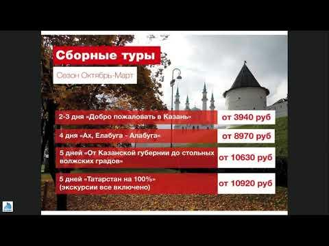 Экскурсионные туры в Казань на межсезонье и период Новогодних праздников 2018/2019