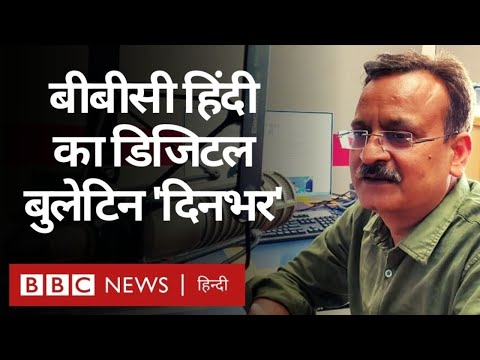 बीबीसी हिंदी का डिजिटल बुलेटिन 'दिनभर', 5 मई 2021. (BBC Hindi)