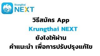 วิธีสมัครกรุงไทย next ยังไงให้ผ่าน /ปัญหาการใช้งานระบบสแกนใบหน้า (เวอร์ชั่นล่าสุด )