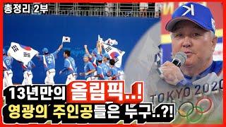 [2부] 도쿄올림픽 야구대표팀 예상 총정리 ! (LG/키움/KIA/한화/롯데)