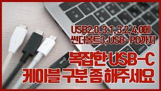 """복잡한 USB-C 케이블 """"알기 쉽게 구분 좀…"""