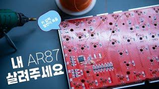 AR87 키보드 수리하…
