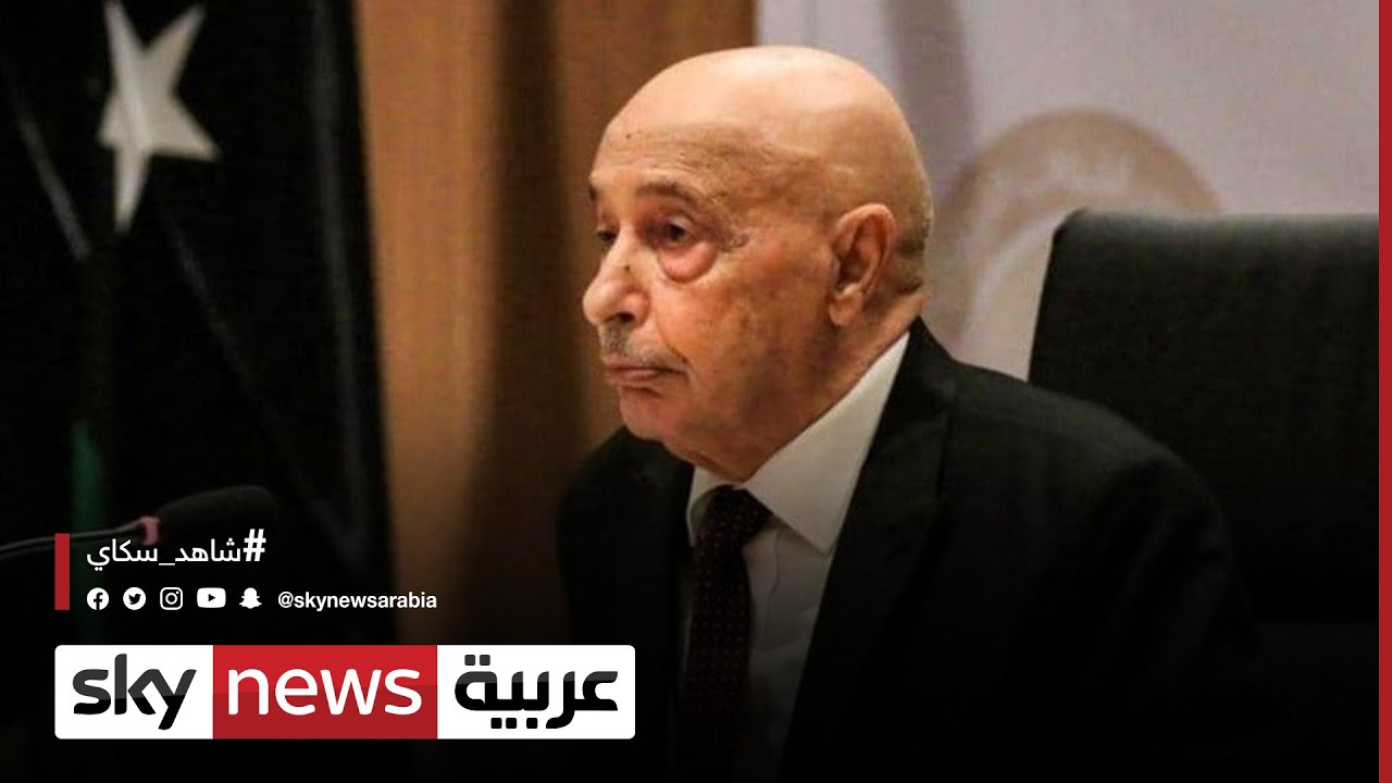 عقيلة صالح: نفضل عقد جلسة مجلس النواب الليبي في سرت  - نشر قبل 6 ساعة