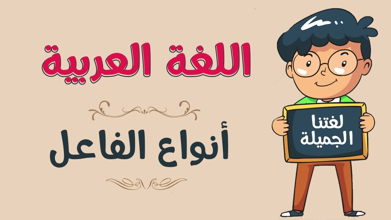 اللغة العربية أنواع الفاعل Youtube