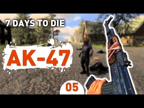 АК - 47! - #5 7 DAYS TO DIE ПРОХОЖДЕНИЕ