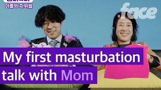 Video Korean Son Talks about his Masturbation to her Mom download MP3, 3GP, MP4, WEBM, AVI, FLV April 2018