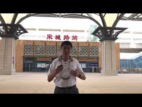 Next Station: China - Songcheng Road (Songchenglu) Railway Station (He'nan)
