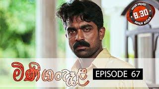 Minigandela  | Episode 67 | Sirasa TV 11th September 2018 [HD] Thumbnail